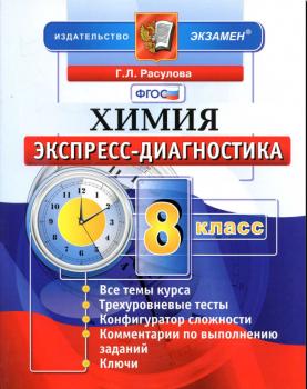 Химия Экспресс-диагностика 8 класс Расулова ФГОС