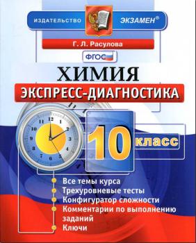 Химия Экспресс-диагностика 10 класс Расулова
