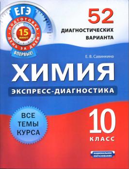 Химия Экспресс-диагностика 10 класс Савинкина