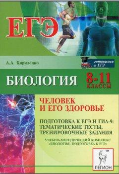 Биология 8-11 классы. Подготовка к ЕГЭ и ГИА. Кириленко