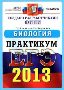 Книга для подготовки к ЕГЭ 2013 по биологии. (Калинова Г.С., Воронина Г.А.).