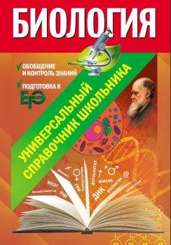 Биология Справочник Садовниченко
