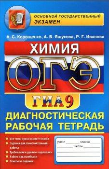 ОГЭ. Химия. Диагностическая рабочая тетрадь Корощенко