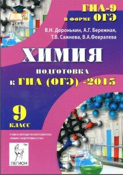 ОГЭ Химия Подготовка к ГИА 2015 Доронькин