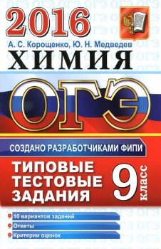 ОГЭ 2016. Химия Типовые тестовые задания Корощенко