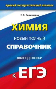 Новый полный справочник для подготовки к ЕГЭ_Савинкина Е.В_2016
