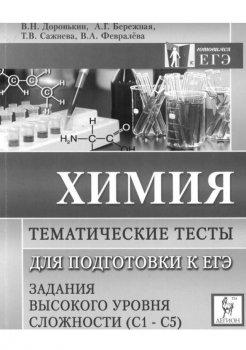Тематические тесты для подготовки к ЕГЭ.  (C1-С5)_Доронькин_2011