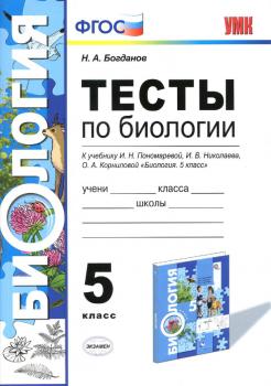 Тесты по биологии, 5 класс, Богданов Н.А., 2017