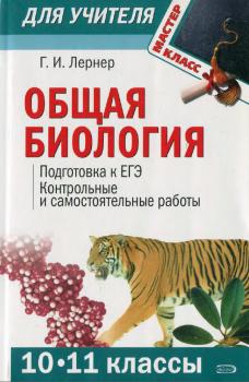 Общая биология. Подготовка к ЕГЭ Лернер