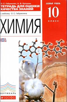 Химия. Тетрадь для оценки качества знаний к учебнику Габриеляна