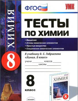Тесты по химии к учебнику Габриеляна 8 класс Рябов