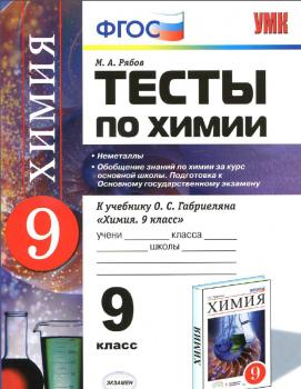 Тесты по химии к учебнику Габриеляна 9 класс Рябов