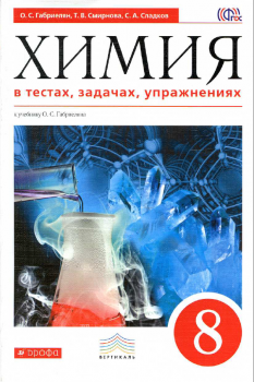 Химия в тестах, задачах, упражнениях к учебнику Габриеляна
